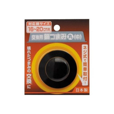 高儀 TKG-4018120 【10個セット】交換用鍋つまみ 中(丸) (TKG4018120)