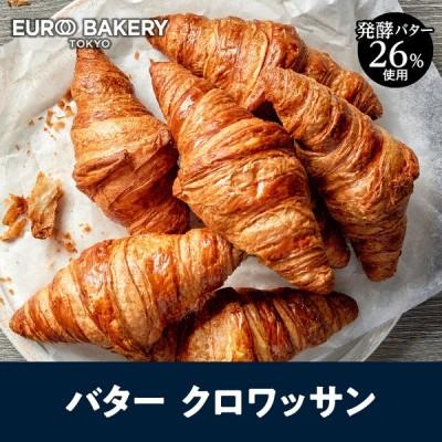 【20個】冷凍パン バタークロワッサン【食パン ホテルパン パン生地】