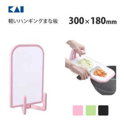 まな板 300×180mm 軽い ハンギング 貝印 / 日本製 ピンク グリーン ブラック 取っ手付き カッティングボード まな板 /
