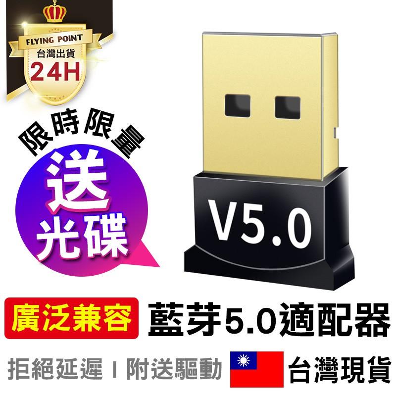 【藍牙5.0接收器】 藍芽適配器 藍芽接收器 藍牙適配器 藍牙音頻 外接藍芽發射器【C1-00182】