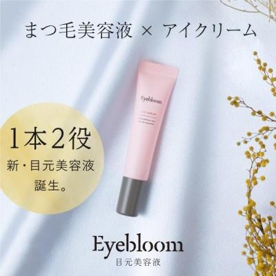まつ毛美容液 アイクリーム 1本2役の 目元美容液 Eyebloom(約2か月分 / 7g)ヒト幹細胞 キャピキシル配合