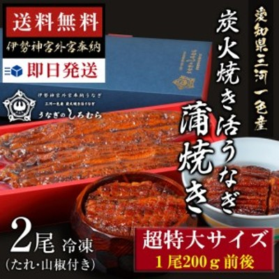 【BK-2】国産炭火焼き手焼き活うなぎ 超特大 200g前後×2本セット 送料無料 国内産 うなぎ ウナギ
