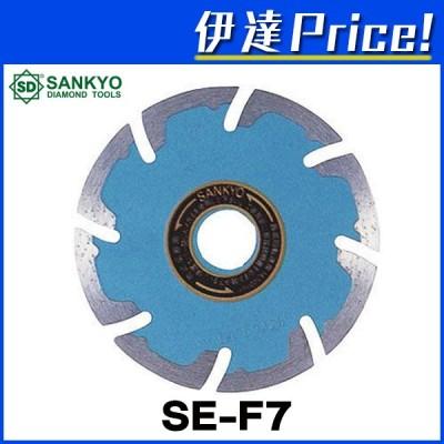 三京ダイヤモンド ダイヤモンドカッター SEプロテクトMarKII 鉄筋入りコンクリート切断用 [SE-F7] (/D)