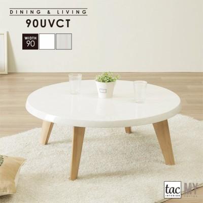 センターテーブル 木製 丸型 90幅 鏡面 UV塗装 白 ホワイト おしゃれ 北欧 フェミニン 明るい部屋