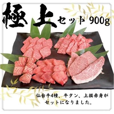 焼肉セット 牛肉 敬老の日 肉 プレゼント  お取り寄せグルメ ( 極上 セット  900g 3種類の タレ付き ) ギフト 結婚祝い 誕生日 記念日