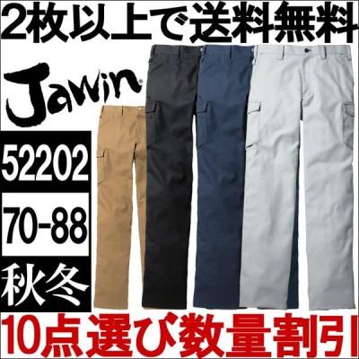 ジャウィン Jawin 52202 70cm〜88cm 52200シリーズ ノータックカーゴパンツ 自重堂 作業服 作業着 ユニフォーム 取寄
