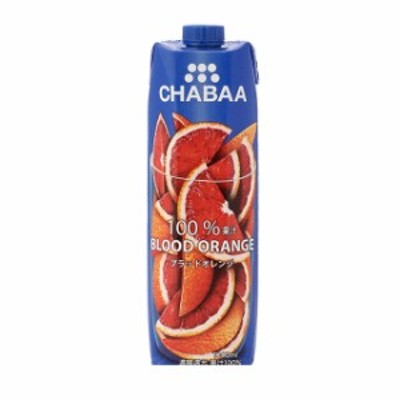 CHABAA 100%ジュース ブラッドオレンジ 1000mL×12本/1ケース ハルナプロデュース