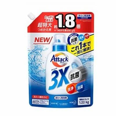 【まとめ買い】【大容量】アタック 3X 抗菌・消臭・洗浄もこれ1本で解決! 詰め替え1220g 3個セット