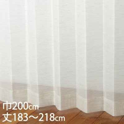 レースカーテン UVカット | カーテン レース アイボリー ウォッシャブル UVカット 巾200×丈183〜218cm TD9507 KEYUCA ケユカ