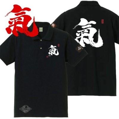 漢字ポロシャツ 氣 ブラック S M L XL 和柄ポロシャツ