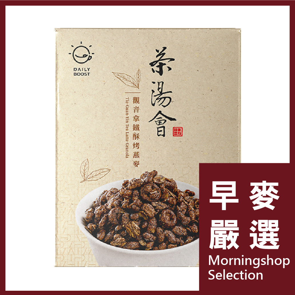 [Daily Boost x 茶湯會] 觀音拿鐵酥烤燕麥(200g/盒)
