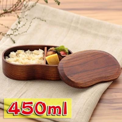 弁当箱 1段 450ml 送料無料 天然木製 くりぬき そらまめ弁当箱 漆塗り 小さい お弁当箱