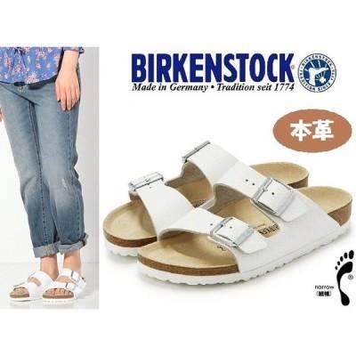BIRKENSTCK ビルケンシュトック 靴  ビルケン  ARIZONA アリゾナ 051133 ナロー幅 白ホワイト サンダル