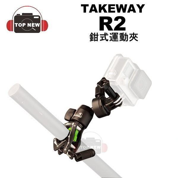 TAKEWAY R2 鉗式運動夾 航太級鋁合金 快拆球型雲台 公司貨 適用 GoPro 相機 台南上新