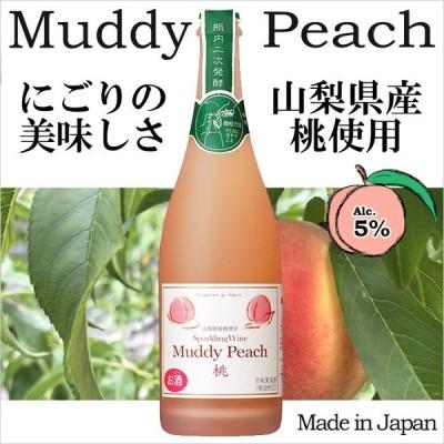 ワイン マディ ピーチ スパークリングワイン 750ml 山梨県産 甘口 国産 日本産 桃 もものお酒 低アルコール 15SL