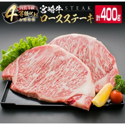 ≪4等級以上≫宮崎牛ロースステーキ(計400g)