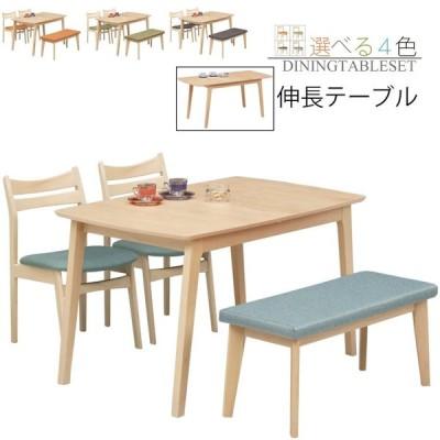 カラフル ダイニングテーブルセット 4人用 伸縮 伸長 ベンチ ダイニングセット 4点セット 食卓テーブル 組み合わせ自由 パステルカラー