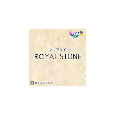床材 フロアタイル 床 張替え ロイヤルストーン PST2130 1ケース14枚入り(2.83m2)
