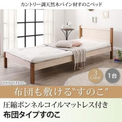 ベッドフレーム すのこベッド シングル マットレス付き セットでお買い得 カントリー調天然木パイン材すのこベッド圧縮ボンネルコイルマ