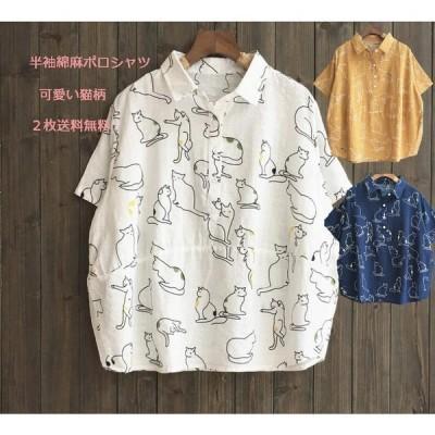 ポロシャツレディースブラウス半袖シャツガールズ猫柄Tシャツ森ガール風シャツナチュラル可愛いトップス上着20代30代40代50代二枚
