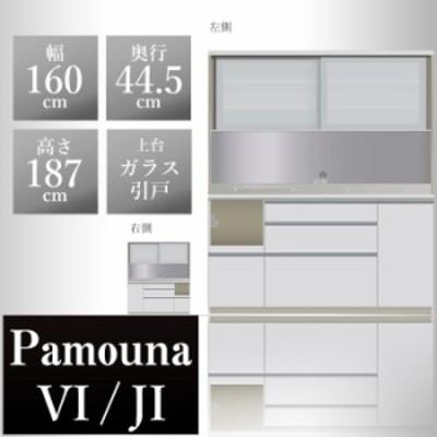 パモウナ 食器棚JI 幅160×奥行44.5×高さ187cm JIL-S1600R JIR-S1600R パールホワイト pamouna 家電ボード ダイニングボード カップボー