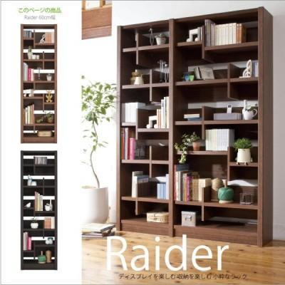 幅60cm 本棚 おしゃれ 書棚 Raider レイダー オープンラック 書棚 本収納 収納 日本製  本州と四国は開梱設置料込み