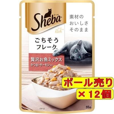 ボール売り シーバ リッチ ごちそうフレーク 贅沢お魚ミックス かつお・サーモン入り 35g×12個