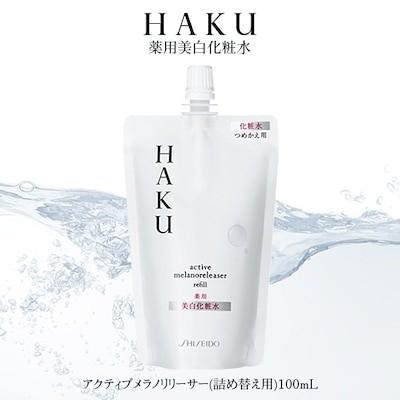 資生堂HAKU アクティブメラノリリーサー(つめかえ用)