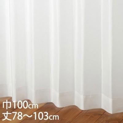 レースカーテン UVカット | カーテン レース アイボリー ウォッシャブル 防炎 UVカット 遮像 巾100×丈78〜103cm TD9530 KEYUCA ケユカ