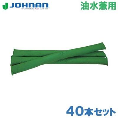アブラトール 高性能 油吸収剤 油吸着材 チューブタイプ YT-100G 40本セット Φ 66×1m