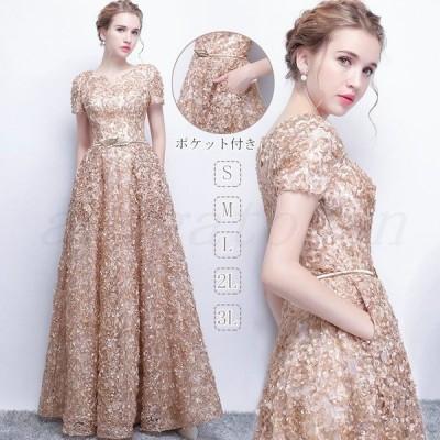 結婚式 ドレス ロングドレス ワンピース パーティードレス 袖あり 2次会 顔合わせ お呼ばれ フォーマル 大きいサイズ 大人 ポケット付き 上品 20代30代40代50代