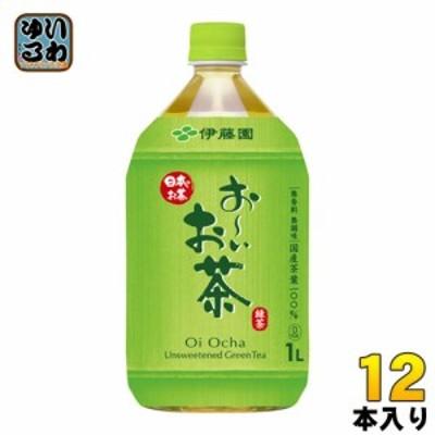伊藤園 お~いお茶 緑茶 1L ペットボトル 12本入