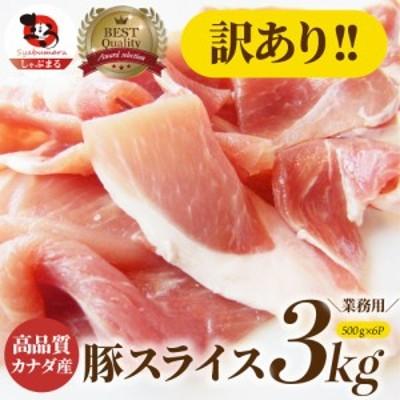 訳あり 豚ウデ スライス 3kg(500g×6パック)カナダ産 肉 豚 ストック 業務用 便利 小分け 保存 行楽 弁当 丼 パーティー 冷凍 送料無料