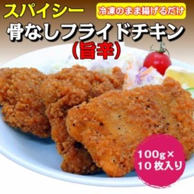 骨なしフライドチキン 100g(旨辛)10枚入り【業務用 冷凍食品 惣菜 鶏 鳥 チキン もも肉 おつまみ おやつ パーティー イベント】