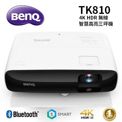 BENQ 明基 TK810 投影機 (3年保固) 4K HDR 無線智慧高亮三坪機 3200流明 公司貨