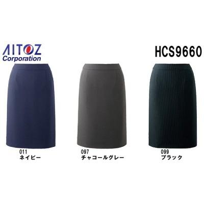 スカート ボトムス ビジネスウェア 事務服 スカート HCS9660 (5〜15号) 9660シリーズ アイトス (AITOZ) 取寄