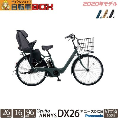 電動アシスト自転車 子供乗せ ギュットアニーズDX26 パナソニック 26インチ 2020 BE-ELAD632