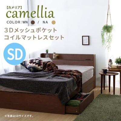 収納付きベッド セミダブル マットレス付き 収納ベッド camellia カメリア 3Dメッシュポケットコイルマットレスセット