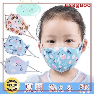 マスク 子供用 秋冬 おしゃれ 洗える 5枚セット 繰り返し使える 個包装 抗菌 UVカット 3D 立体 柄ランダム紫外線 保湿