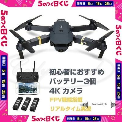 ドローン 免許不要 カメラ付き カメラ トイドローン ラジコン 720P 1080p 4K HD カメラ 初心者 子供向け 入門 空撮 動画撮影 バッテリー3個 贈り物 プレゼント