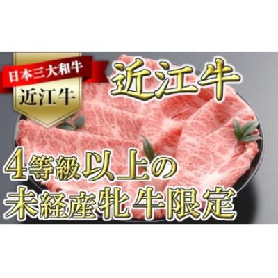 【4等級以上の未経産牝牛限定】近江牛肩ロースすき焼き【500g】【AF03SM】