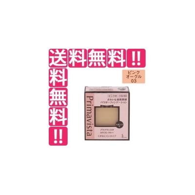 花王ソフィーナ KAO SOFINA プリマヴィスタ きれいな素肌質感 パウダーファンデーション #ピンクオークル 03 (レフィル) 9g 化粧品 コスメ
