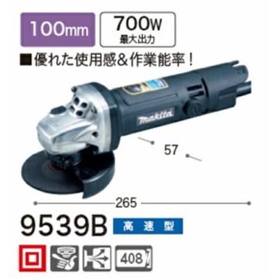 [税込新品]マキタディスクグラインダー9539B マキタ 電源コードタイプ