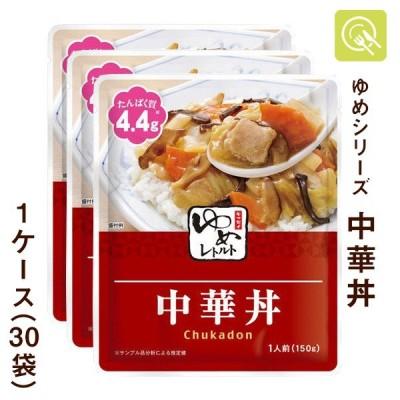 低たんぱく 中華丼 1ケース(30袋) 腎臓病食 減塩 ゆめレトルト キッセイ薬品