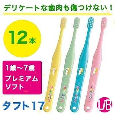 希望の購入者におまけ付 オーラルケア 子供歯ブラシ(1歳から7歳) 12本 タフト17 プレミアムソフト(PS) 乳児用歯ブラシ こども 子ども 歯ブラシ ハブラシ 歯科専売 虫歯予防 tuft