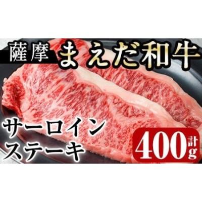 i373 出水市産薩摩まえだ和牛サーロインステーキ計400g(200g×2枚)鹿児島県産黒毛和牛!とろけるような口どけと霜降りの多さが特徴の牛肉【まえだファーム】