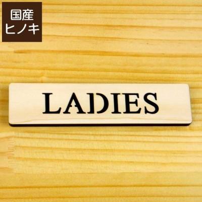 木製 ドアプレート サイン (LADIES/レディース) サインプレート おしゃれ ルームサイン プレート シール式 メール便送料無料