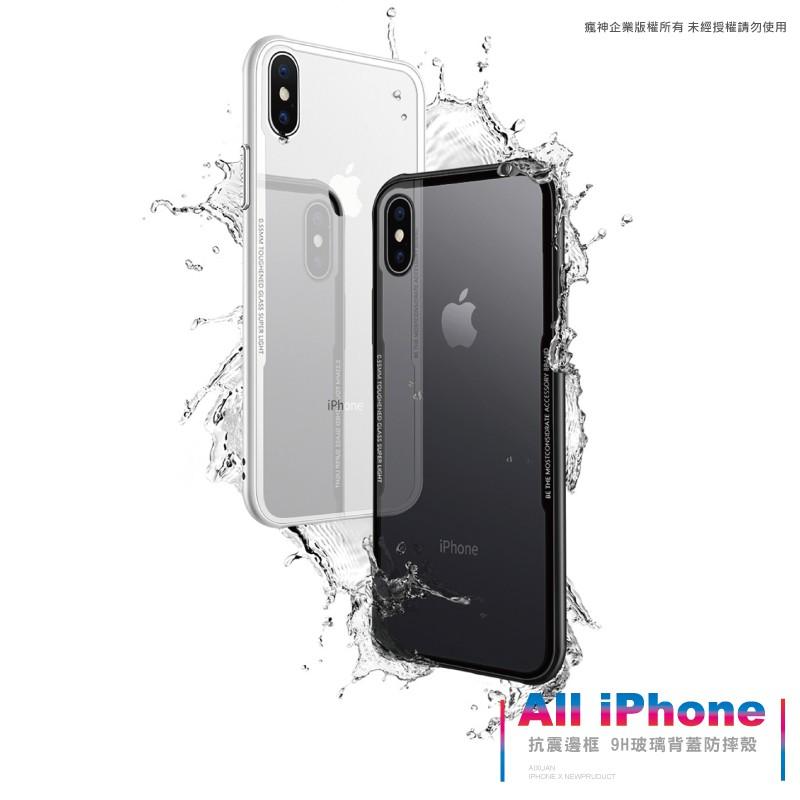 耐震質感玻璃殼 玻璃手機殼 適用於 iPhone SE2 11 Pro MAX 6/7/8 Plus iX Xs XR