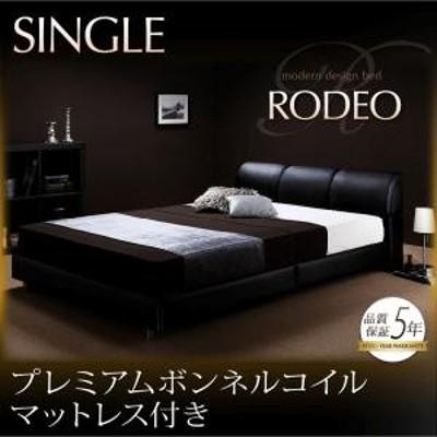 ベッド シングル マットレス付き シングルベッド モダンベッド レザーベッド レッグタイプ RODEO ロデオ プレミアムボンネルコイルマット