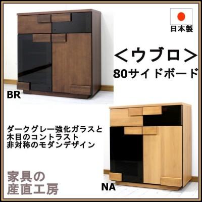 ヒルシード 80幅 HUBLOT サイドボード ダークガラス と デコボコ デザイン の引手が融合 日本製